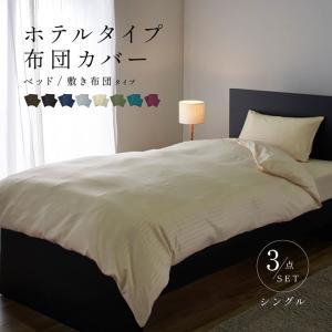 ※こちらは「枕カバー、掛け布団カバー、ボックスシーツ」3点セットの商品ページとなります。  ■サイズ...
