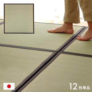 カーペット ラグ ラグマット 置き畳 システム畳 国産 い草 ユニット畳 「かるピタ」約82×82c...