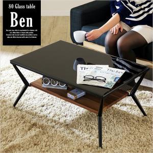 センターテーブル ガラステーブル リビングテーブル ローテーブル Ben(ベン) 幅80cm 強化ガラス使用|superkagu
