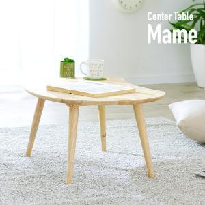 ローテーブル リビングテーブル コーヒーテーブル テーブル  木製 Natural Signature 天然木 コンパクト センターテーブル Mame(マメ) 74×47cm|superkagu