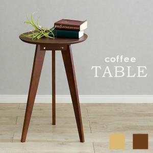 テーブル サイドテーブル ソファテーブル ナイトテーブル 丸 円型 北欧 木製 突板 スリム コンパ...