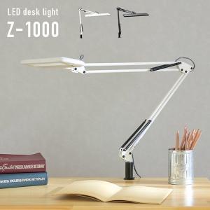 照明 LED デスクライト 無段階調光式 LED デスクライト Z−1000 2色対応