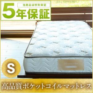 マットレス シングル ポケットコイル Premium Suite Gold シングル|superkagu