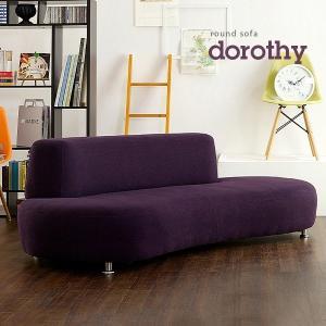 ラウンドソファ dorothy(ドロシー) パープル|superkagu
