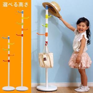 子供部屋 パイプポールハンガー カラー コートハンガー|superkagu