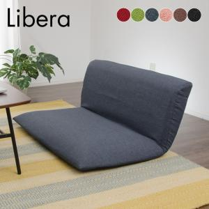 日本製 フロアソファ フロアチェア ロータイプ 座椅子 リクライニングローソファ Libera(リベラ) 6色対応|superkagu
