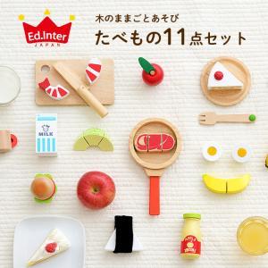 ままごとセット 木製 知育玩具 3歳〜 木のままごとあそび たべもの16点セット superkagu
