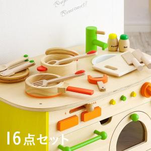 充実の16点セット/CEマーク付 ままごとセット 木のおもちゃ おままごとキッチンと一緒に遊べる 木のままごとあそび クッキング16点セット(※キッチンは別売)