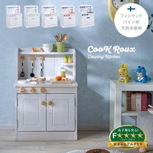 完成品 ままごとキッチン Cook Roux(クックルー) 6色対応 フィンランドパイン材使用 superkagu