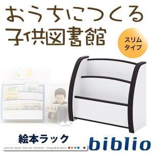 完成品 ソフト素材 絵本ラック biblio(ビブリオ) 6色対応 幅50.7cm スリムタイプ 日本製|superkagu