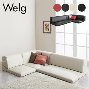 フロアコーナーソファ Welg(ヴェルグ) こたつ対応 4色対応 日本製|superkagu