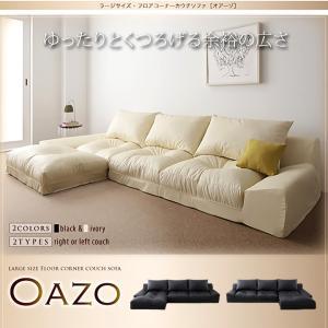 フロアコーナーカウチソファ Oazo(オアーゾ)  2色対応 日本製|superkagu