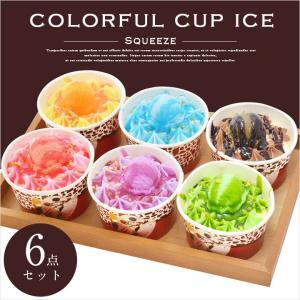おもちゃ スクイーズ アイスクリーム お店屋さんごっこ 低反発 Squeeze colorful cup ice(スクイーズ カラフルカップアイス) 6個セット マグネット付き superkagu