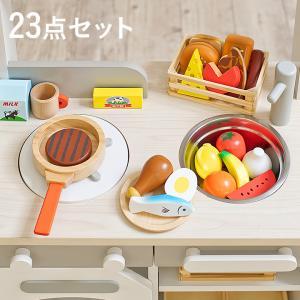 ままごと おままごと たべものセット 木製 知育玩具 フードセット 木箱付き ごっこ遊び お店 家事 ままごとセット 23点セット
