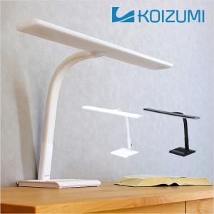 照明 LED デスクライト LEDデスクライト 目に優しい KOIZUMI コイズミ デスクスタンド...