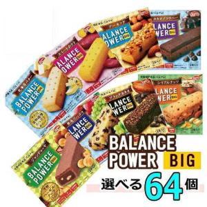 【3167】☆8 バランスパワービッグ  ハマダコンフェクト  選べる 64個セット(各種8個単位) 8種類の味から選べます superkid
