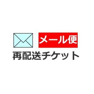 ☆3【メール便】再配送チケット|superkid