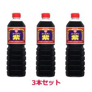 【6213】☆8 こいくちしょうゆ(本醸造)ゴールデン紫1L×3本セット(1567) フンドーキン|superkid