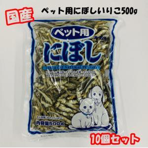 【4632】☆9 シーガル ペット用にぼしいりこ 500g×10個セット ペット用おやつ superkid