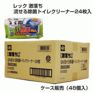 【4326】☆9 レック激落ちくん 流せる除菌トイレクリーナー 24枚×48個(1ケース) superkid