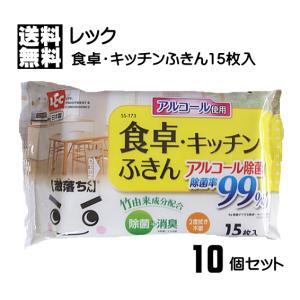 【4319】☆8 レック LEC アルコール使用 食卓・キッチンふきん 15枚入×10個セット アルコール除菌率99% 日本製 superkid
