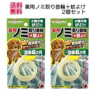 【4632】☆4 ドギーマン 薬用ノミ取り首輪+蚊よけ 小型犬用 効果6ヶ月×2個セット superkid