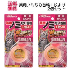 【4632】☆4 ドギーマン 薬用ノミ取り首輪+蚊よけ 猫用 効果6ヶ月×2個セット superkid