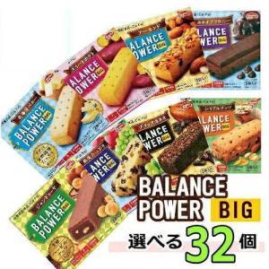 【3167】☆8 バランスパワービッグ  ハマダコンフェクト  選べる 32個セット(各種8個単位) 8種類の味から選べます superkid
