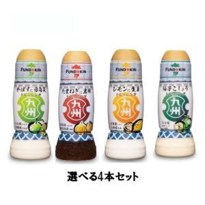 【6213】☆8 九州ドレッシング270ml 選べる4本セット フンドーキン たまねぎに黒酢・柚子こしょう・レモンに生姜・かぼすに日向夏|superkid