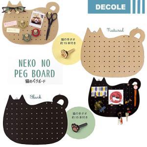 【2841】☆7 デコレ 訳あり DECOLE 猫のペグボード ナチュラル(PG-61901)&ブラック(PG-61902) 有孔ボード 穴あきボード  DIY 木製|superkid