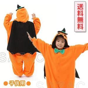 【2841】☆8 パンプキン  着ぐるみ パジャマ 子供用 衣装 110cm(2753F) かぼちゃ カボチャ ハロウィン 子供 キッズ 男の子 女の子|superkid