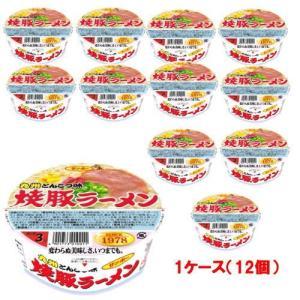 【6213】☆8 カップ麺 サンポー焼豚ラーメン (九州とんこつ味)×12個(1ケース) superkid