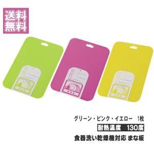 【4319】☆3 メール便 パール金属 カラーズ 食器洗い乾燥機対応 まな板 グリーン・ピンク・イエロー 1枚 日本製 C-345 superkid