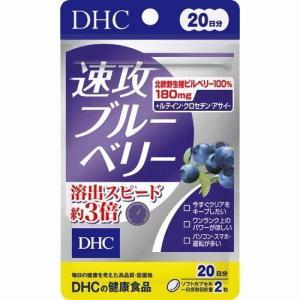 【3167】DHC サプリメント 速攻ブルーベリー 40粒(20日分)【4個までメール便対応(送料300円)】 superkid
