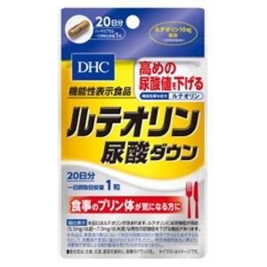 【3167】DHC ルテオリン 尿酸ダウン 20日分 サプリメント 【4個までメール便対応(送料300円)】 superkid