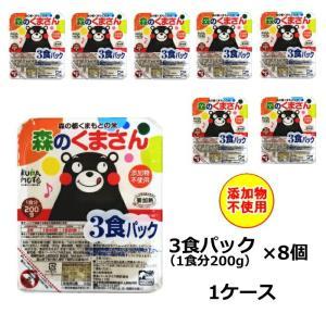 【6213】☆7 森の都くまもとの米 森のくまさん3食パック(1食200g×3)×8個(1ケース) ごはんだモン 熊本県産 添加物不使用|superkid