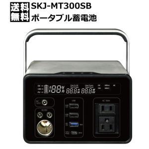 【4657】☆8 エスケイジャパン  ポータブル電源 (SKJ-MT300SB)蓄電池 家庭用 SKジャパン superkid