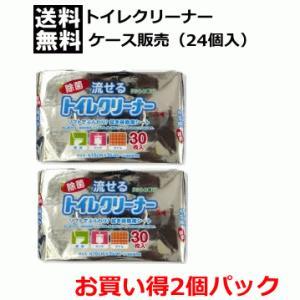 【4326】☆8 除菌・流せるトイレクリーナー 1ケース(2個パック×24個) superkid