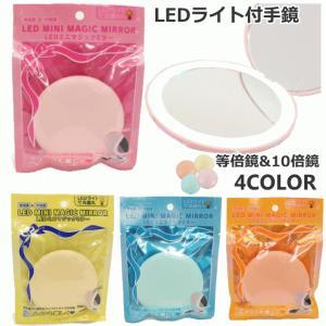 【4657】☆3 LEDライト付手鏡 メイク手鏡 コンパクトミラー 等倍鏡&10倍鏡 superkid