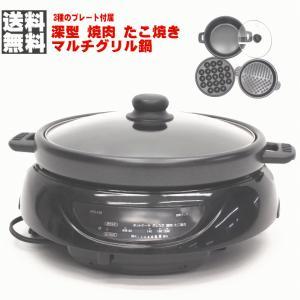 【4454】☆8 マルチグリル鍋 3枚プレート付属 (深型・焼肉・たこ焼き21穴)|superkid