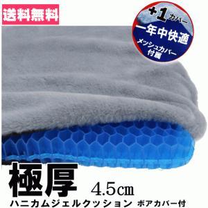 【5403】☆8 (ボア+メッシュカバー付) フィットハニカムジェルクッション 極厚|superkid