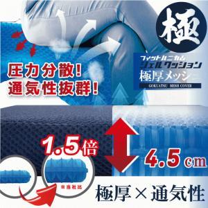 【5403】☆8 メッシュカバー付 フィットハニカムジェルクッション 極厚|superkid
