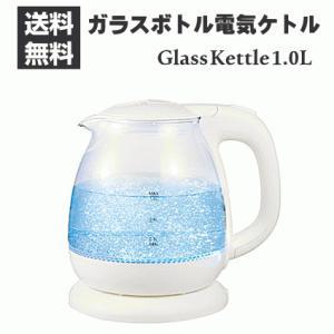 【4454】☆7 ガラスボトル電気ケトル  1.0L  (ヒロコーポレーション)|superkid