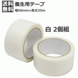 【5652】☆6 白 養生用テープ 2個セット APM No.570(幅50mm×長さ25m)養生テープ マスキングテープ マステ superkid
