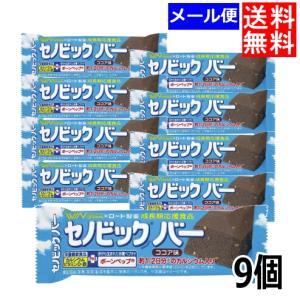【3167】☆4 セノビック バー ブルボン ココア味×9本セット 栄養機能食品 おやつ ウィングラム superkid