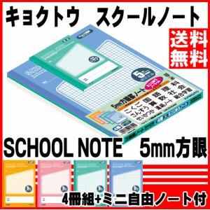 【5652】☆3 キョクトウ スクールノート SCHOOL NOTE 5mm方眼4冊組 (ミニノート1冊おまけ付) superkid