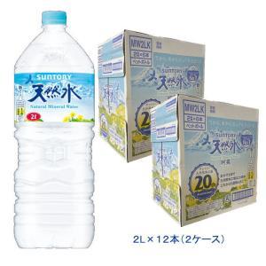 【6221】☆11  ミネラルウォーター 水  サントリー天然水 阿蘇 2L×12本  24L 阿蘇の天然水 superkid