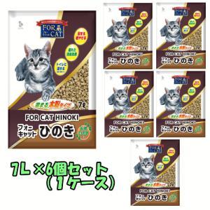 【4632】☆8 新東北化学 フォーキャットひのき 猫砂 7L×6袋入り(1ケース)※北海道・東北・信越・沖縄・離島は追加送料あり※ superkid