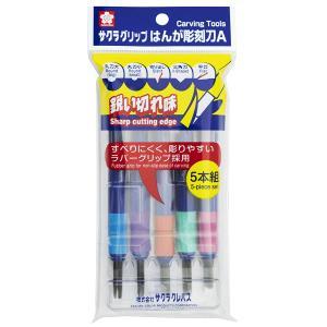 【5652】☆3 サクラクレパス サクラグリップ はんが彫刻刀A EHT-5A 5本組 superkid