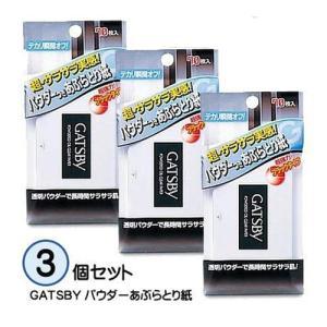 【2058】☆3 GATSBY《ギャツビー》 パウダーあぶらとり紙×3個セット 脂取り紙 あぶら取り パウダー付き 大きめサイズ|superkid